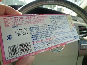 P1180062