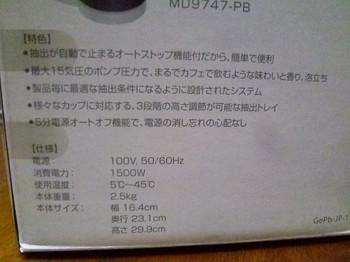 P1230837