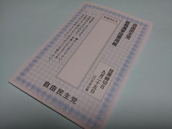 20120915_201044