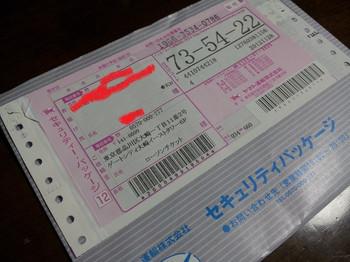 20121024_190107